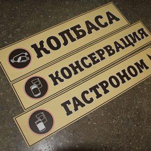 Таблички / Вывески